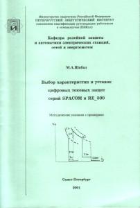 Rem 543 инструкция - фото 10