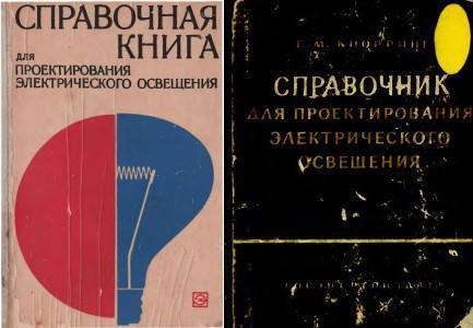 Кнорринг Г.М Справочная Книга Для Проектирования Электрического Освещения