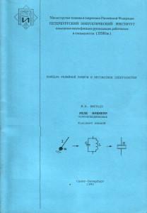 Общие сведения о схемах фото 384