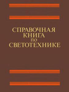Айзенберг Ю.Б. Справочная книга по светотехнике - Книги