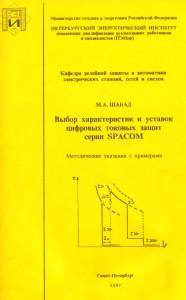 Rem 543 инструкция - фото 8
